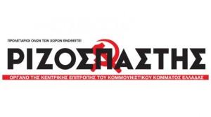 rizospastis-logo_638_355